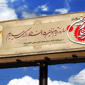 لایه باز طرح بنر افقی قیام پانزده خرداد