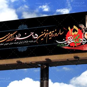 دانلود طرح بنر لایه باز گرامیداشت قیام ۱۵ خرداد