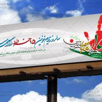طرح بنر لایه باز سالروز قیام ۱۵ خرداد