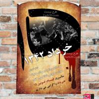 طرح لایه باز پوستر قیام ۱۵ خرداد