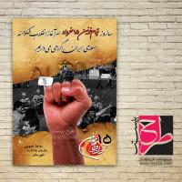 دانلود طرح لایه باز پوستر و بنر قیام ۱۵ خرداد