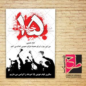 طرح پوستر لایه باز قیام پانزده خرداد