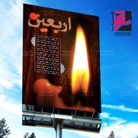لایه باز طرح بنر عمودی اربعین حسینی