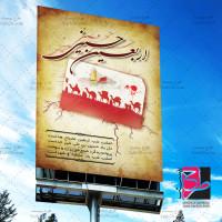 طرح بنر لایه باز عزاداری اربعین حسینی