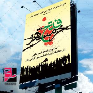 طرح بنر لایه باز گرامیداشت آزادسازی خرمشهر