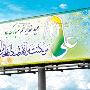 طرح لایه باز بنر عید سعید غدیرخم
