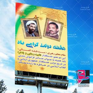 طرح لایه باز بنر و پوستر عمودی هفته دولت