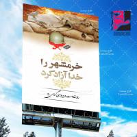 طرح لایه باز بنر سالروز آزادسازی خرمشهر