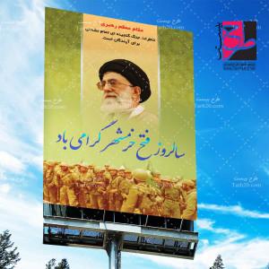 طرح تابلو بنر لایه باز آزادسازی خرمشهر