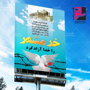 طرح گرافیکی بنر لایه باز آزادسازی خرمشهر