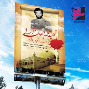 طرح گرافیکی بنر گرامیداشت آزادسازی خرمشهر