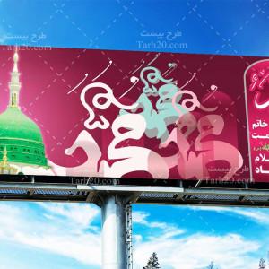 طرح لایه باز بنر جشن مبعث پیامبر اکرم (ص)