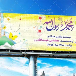 طرح لایه باز بنر مذهبی مبعث پیامبر اکرم (ص)