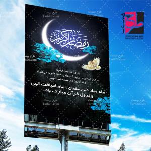 دانلود طرح لایه باز ماه مبارک رمضان
