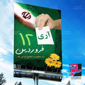 لایه باز طرح بنر و پوستر روز جمهوری اسلامی