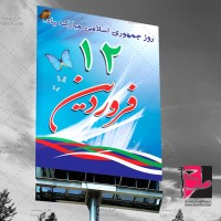 دانلود طرح پوستر ۲۰*۳۰ و بنر ۲*۳ روز جمهوری اسلامی