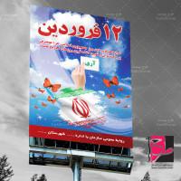 طرح پوستر و بنر روز جمهوری اسلامی