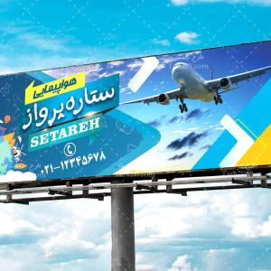 طرح لایه باز بنر آژانس مسافرتی و هواپیمایی