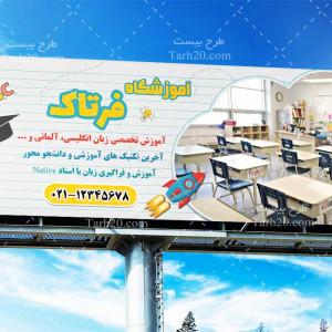 طرح بنر آموزشگاه زبان های خارجی