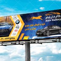 طرح لایه باز بنر اتوگالری و نمایشگاه خودرو