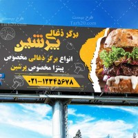طرح لایه باز بنر فست فود و همبرگر فروشی