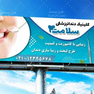 لایه باز تابلو بنر کلینیک دندانپزشکی