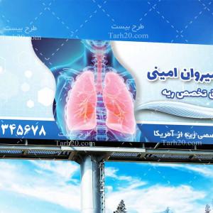 طرح لایه باز بنر مطب پزشک متخصص ریه