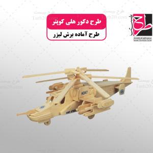 طرح لایه باز برش لیزری لگو هلیکوپتر