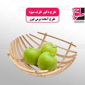 فایل کورل طرح برش لیزری ظرف میوه