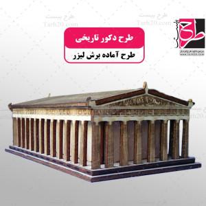 دانلود طرح برش لیزر کاخ باستانی