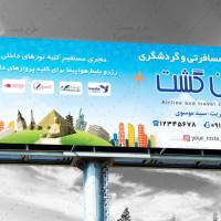 دانلود طرح لایه باز آژانس مسافرتی و گردشگری