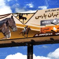 طرح بنر لایه باز باشگاه سوارکاری و اسب سواری