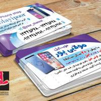 طرح کارت ویزیت لایه باز موبایل فروشی