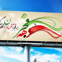 لایه باز طرح بنر دهه مبارک فجر انقلاب اسلامی