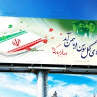 طرح لایه باز بنر پیروزی انقلاب اسلامی ایران