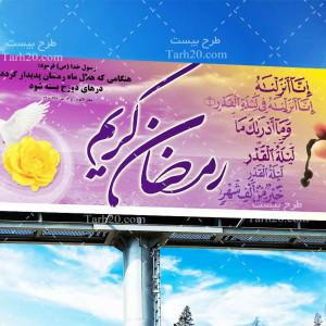 دانلود طرح بنر سه در یک ماه مبارک رمضان
