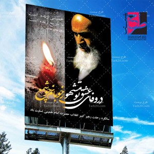 طرح بنر لایه باز ارتحال امام خمینی (ره)