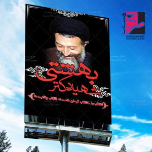 لایه باز طرح بنر داربستی شهادت دکتر بهشتی
