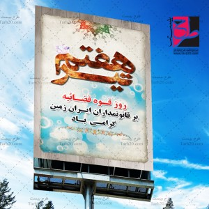 دانلود طرح لایه باز بنر روز قوه قضائیه و شهادت دکتر بهشتی