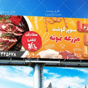 طرح لایه باز تابلو بنر فروشگاه سوپر گوشت