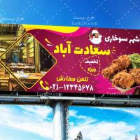 طرح لایه باز تابلو بنر رستوران مرغ سوخاری