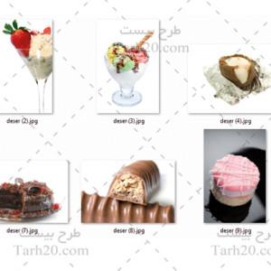 مجموعه عکس های باکیفیت دسر و بستنی