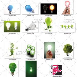 دانلود مجموعه تصاویر باکیفیت لامپ و انرژی الکتریکی
