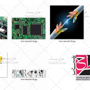مجموعه تصاویر باکیفیت تجهیزات شبکه