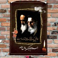 طرح لایه باز بنر و پوستر رحلت امام خمینی (ره)