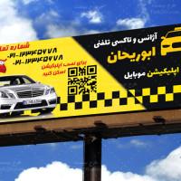 طرح لایه باز تابلو بنر آژانس و تاکسی تلفنی