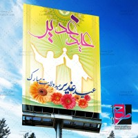 دانلود طرح لایه باز بنر عید سعید غدیرخم