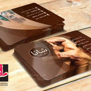 لایه باز طرح کارت ویزیت ماساژ درمانی