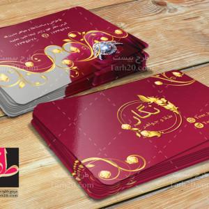 طرح لایه باز کارت ویزیت طلا و جواهر فروشی