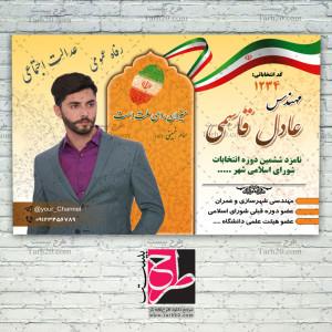 فایل فتوشاپ پوستر و بنر انتخابات شوراها